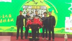 第九届娃哈哈全国大学生创客营销实践大赛 豫东郑州赛区启动仪式