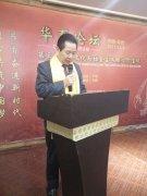 第三届关公文化和社会主义核心价值观 华夏论坛在郑州圆满举办