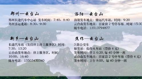 全民票选明星阵容!送你免费看云台山音乐节!