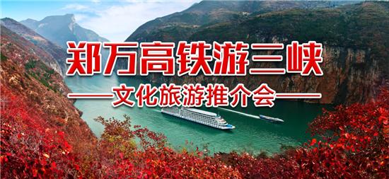 奉节、巫山、云阳到郑万高铁沿线城市开展文旅推介会!
